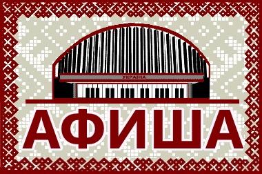 Афиша событий в Украине